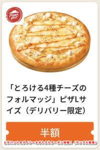 ピザハットのグノシー&オトクルクーポン情報!(サンプル画像)【4種チーズのフォルマッジ】