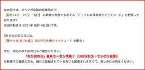 「なか卯の日」最新クーポン情報!(100円引き・サンプル画像)4