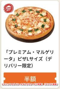 ピザハットのグノシー&オトクルクーポン情報!(サンプル画像)