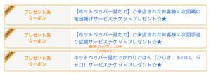 大戸屋のホットペッパーグルメクーポン【店舗限定】