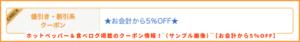 ホットペッパー&食べログ掲載のクーポン情報!(サンプル画像)【お会計から5%OFF】