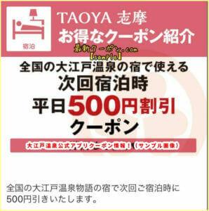 大江戸温泉公式アプリクーポン情報!(サンプル画像)【平日500円割引クーポン】