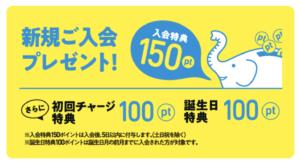 ほっともっとの新規入会特典割引【入会特典・新規ご入金プレゼント】