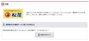 松屋クーポン(JAF)