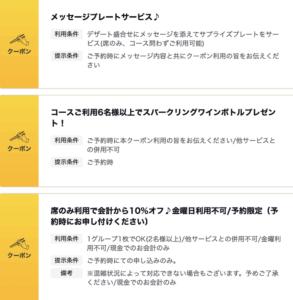 肉バル×チーズ高安の食べログクーポン【3種類①】