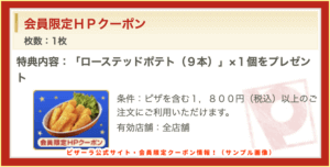 ピザーラ公式サイト・会員限定クーポン情報!(サンプル画像)【ローステッドポテト(9本)プレゼント】