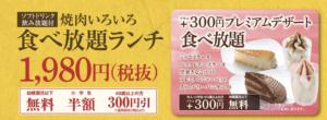 焼肉きんぐの食べ放題ランチメニュー(半額・無料)1980円