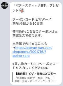 ピザダーノのLINE友達クーポン【ポテトスティック8本プレゼント!】