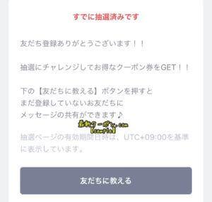 ワンカルビのLINE友達クーポン【抽選チャレンジクーポン!友達に紹介】
