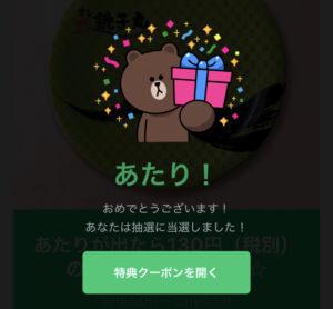 すし銚子丸のLINE友達クーポン【あたり画面】