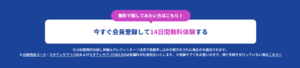 スタディサプリ14日間無料キャンペーン