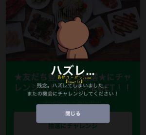 ワンカルビのLINE友達クーポン【抽選チャレンジクーポン!抽選結果ハズレ】