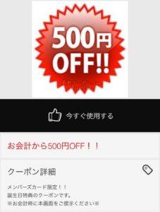 誕生日クーポン【500円割引】