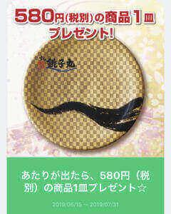 すし銚子丸のLINE友達クーポン【580円1皿の抽選】