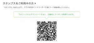 ブロンコビリーのスタンプスクーポン【スタンプカードのQRコード】