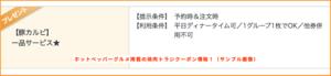 焼肉トラジ 新宿西口店のホットペッパーグルメクーポン情報!(サンプル画像)