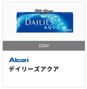 眼鏡市場公式ホームページクーポン【デイリーズアクア】