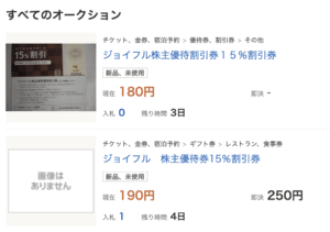 ヤフオクのジョイフル株主優待券【15%割引】