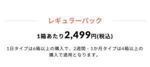 眼鏡市場公式ホームページクーポン【レギュラーパック】