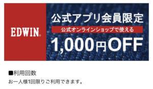 エドウィン公式アプリクーポン【公式アプリ会員限定1,000円OFF】
