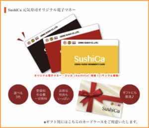 オリジナル電子マネー・スシカ(SuchiCa)情報!(サンプル画像)