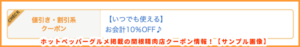 ホットペッパーグルメ掲載の関根精肉店クーポン情報!【サンプル画像】