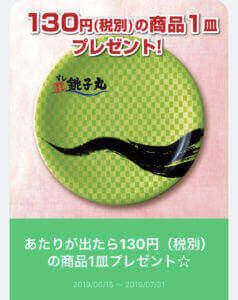 すし銚子丸のLINE友達クーポン【130円1皿の抽選】