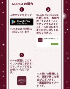 ハーゲンダッツ公式アプリの使い方【Androidの場合】