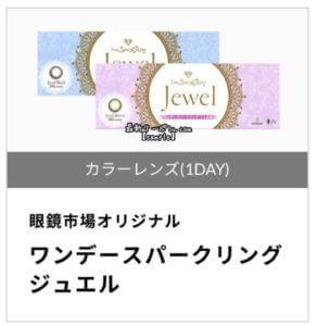 眼鏡市場公式ホームページクーポン【ワンデースパークリングジュエル】