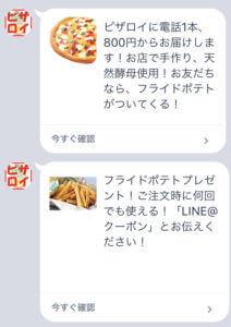 ピザロイヤルハットのLINE友達クーポン【フライドポテトプレゼント!】