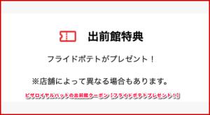 ピザロイヤルハットの出前館クーポン【フライドポテトプレゼント!】