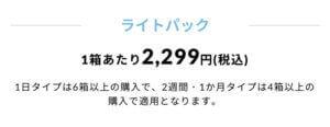 眼鏡市場公式ホームページクーポン【ライトパック】