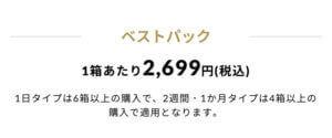 眼鏡市場公式ホームページクーポン【ベストパック】
