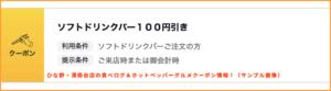 ひな野・港南台店の食べログ&ホットペッパーグルメクーポン情報!(サンプル画像)