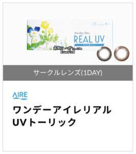 眼鏡市場公式ホームページクーポン【ワンデーアイレリアルUVトーリック】