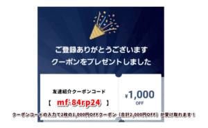 GOタクシーアプリの友達紹介クーポンコード情報!(合計2,000円割引)【mf-84rp24】