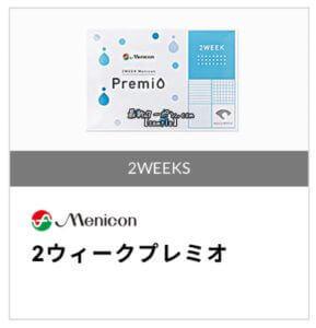 眼鏡市場公式ホームページクーポン【2ウィークプレミオ】