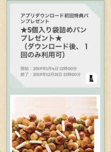 サンマルク公式アプリのクーポン【新規ダウンロード特典クーポン(パン5個)プレゼント】
