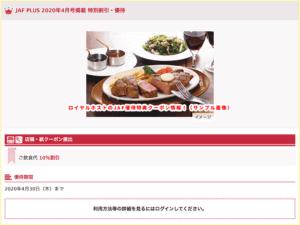 ロイヤルホストのJAF優待特典クーポン情報!(サンプル画像)