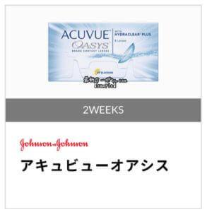 眼鏡市場公式ホームページクーポン【アキュビューオアシス】