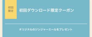 ピザロイヤルハットの公式アプリクーポン【初回ダウンロード限定クーポン】