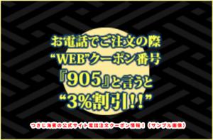 つきじ海賓の公式サイト電話注文クーポン情報!(サンプル画像)【3%割引】