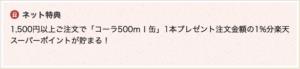 ピザビッグベアーズの楽天デリバリークーポン【1500円以上の注文でペプシコーラ500ml・1本無料】