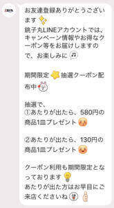 すし銚子丸のLINE友達クーポン【新規友達特典の紹介】