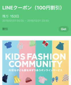 LINE友達登録クーポン【LINEクーポン(100円割引)】
