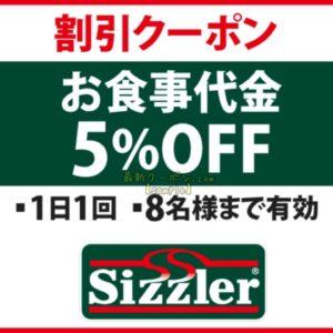 シズラーのメルマガクーポン【お食事代金5%OFF】