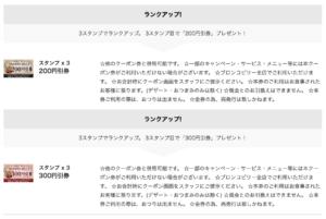 ブロンコビリースタンプカード【特典②】