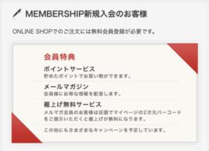 ザ・スーツカンパニーの新規メルマガ会員登録クーポン