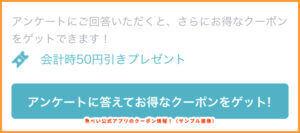 魚べい公式アプリのクーポン情報!(サンプル画像)【アンケート回答クーポン・50円引き】