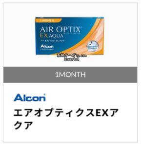 眼鏡市場公式ホームページクーポン【エアオプティクスEXアクア】